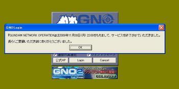 20091130-G.JPG