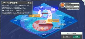 20111210-大規模任務.jpg